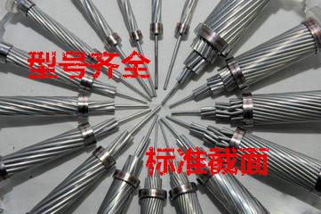 国标厂家钢芯铝绞线JL/G1A150/25截面批发价18911295150