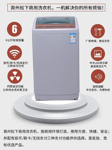 苏州供应商用自助投币洗衣机