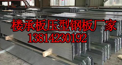 铜陵GD350楼承板厂家型号