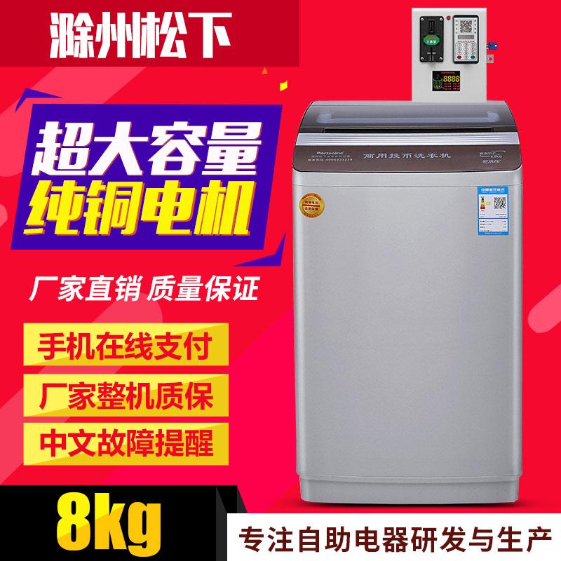 深圳松下8KG投币洗衣机批发