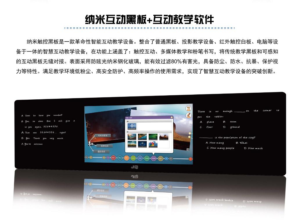 上海际庆科技纳米黑板 智慧教室互动黑板