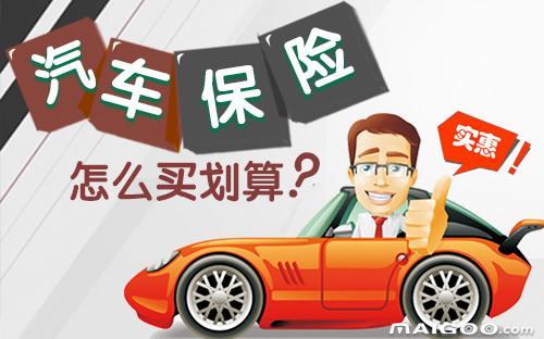 【谁知道】威海汽车保险哪些必须买-祥意和13666310777威海汽车保险费用计算-威海车险报价