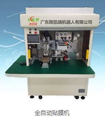 广东斯凯瑞 品牌厂家 专业生产自动手机贴膜机
