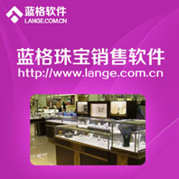 供应珠宝首饰行业软件