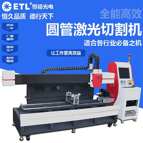 激光圆管切割机光纤激光切割机金属激光切割机小型激光切割机
