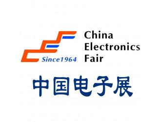 2017第90届上海电子展