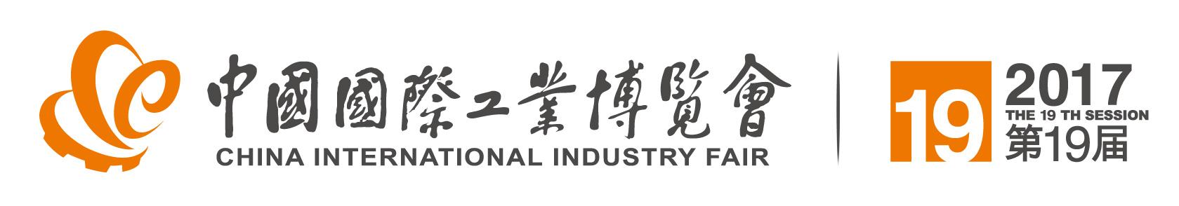 2017上海工博会中国机床展
