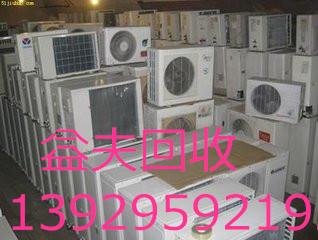 广州花都二手空调回收