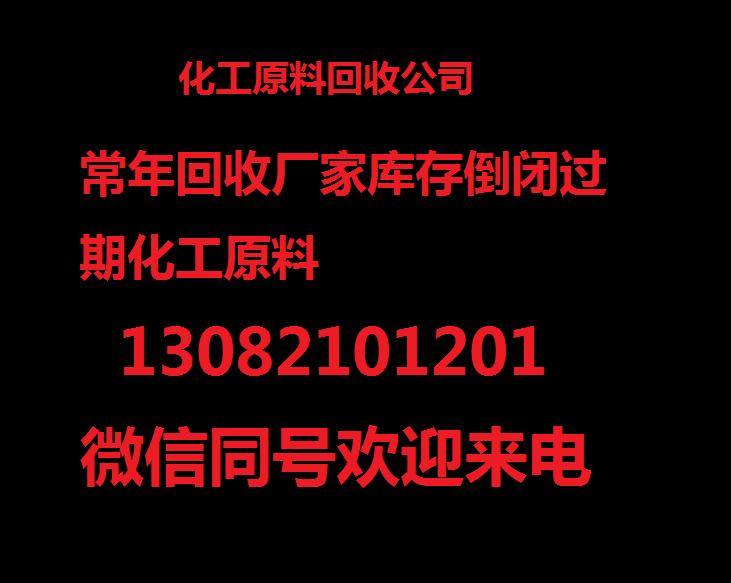 汕头市回收吐温司盘长期有效13082101201