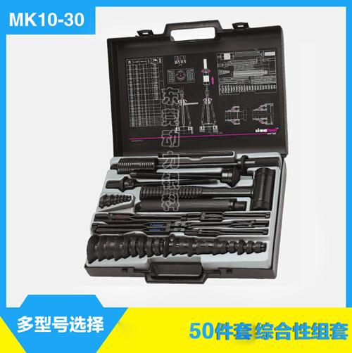 瑞士simatool轴承安装拆卸一体化工具MK10-30