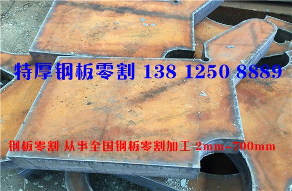 葫芦岛超厚钢板切割厂家