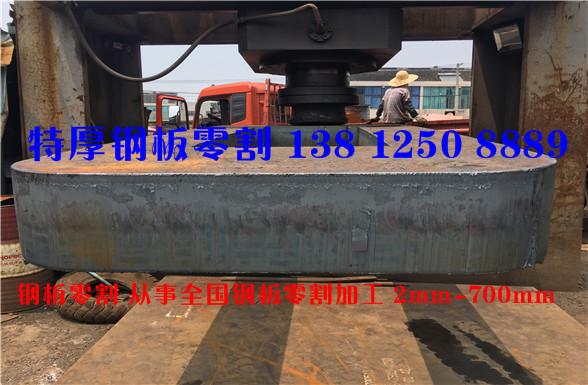 中山超厚钢板切割厂家