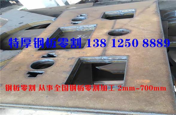 青岛超厚钢板切割厂家