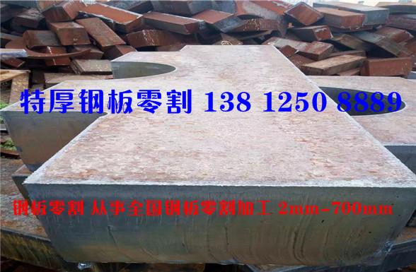 咸宁超厚钢板切割厂家