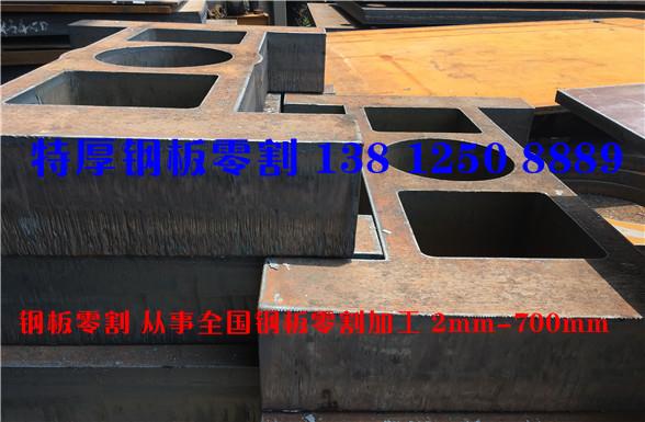 成都超厚钢板切割厂家