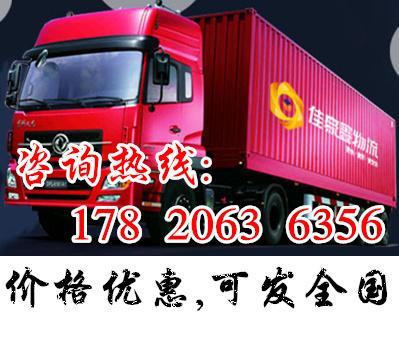 深圳到株洲零担物流运输公司电话价格