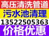 夏邑县大型罐车出租、罐车拉污水13522505363