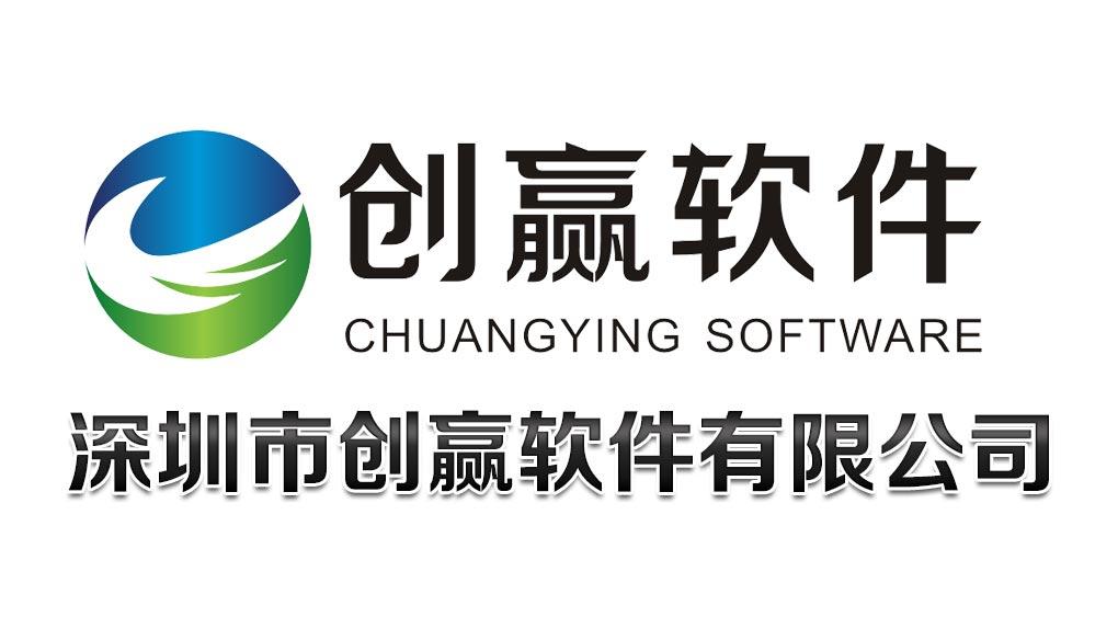 深圳创赢软件为大中型客户提供大宗商品交易系统开发服务专业安全稳定