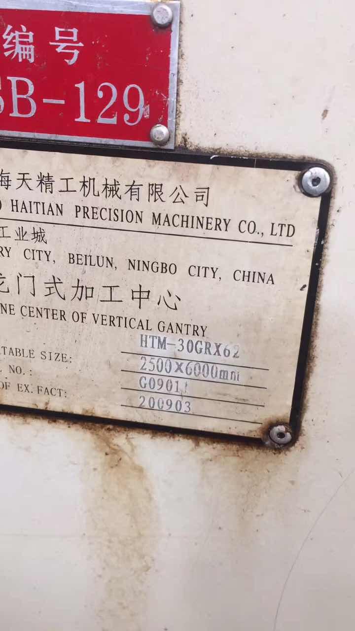 供:HTM-30GRx62海天龙门 工作台2.5x6m