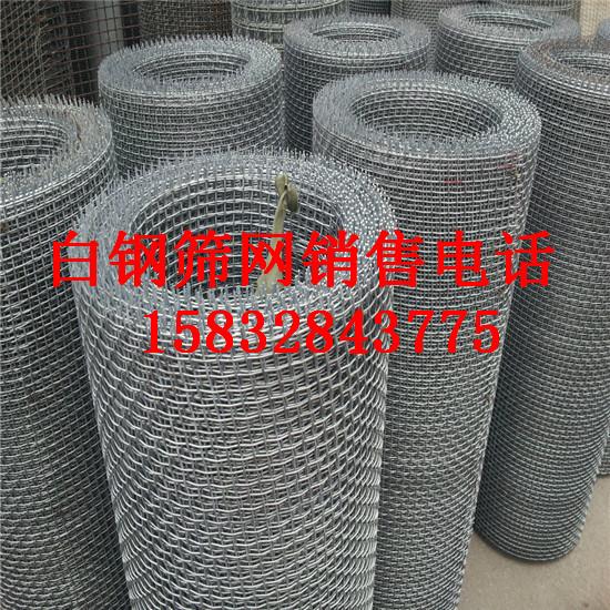 安平的白钢筛网加工厂安平县编织筛网厂