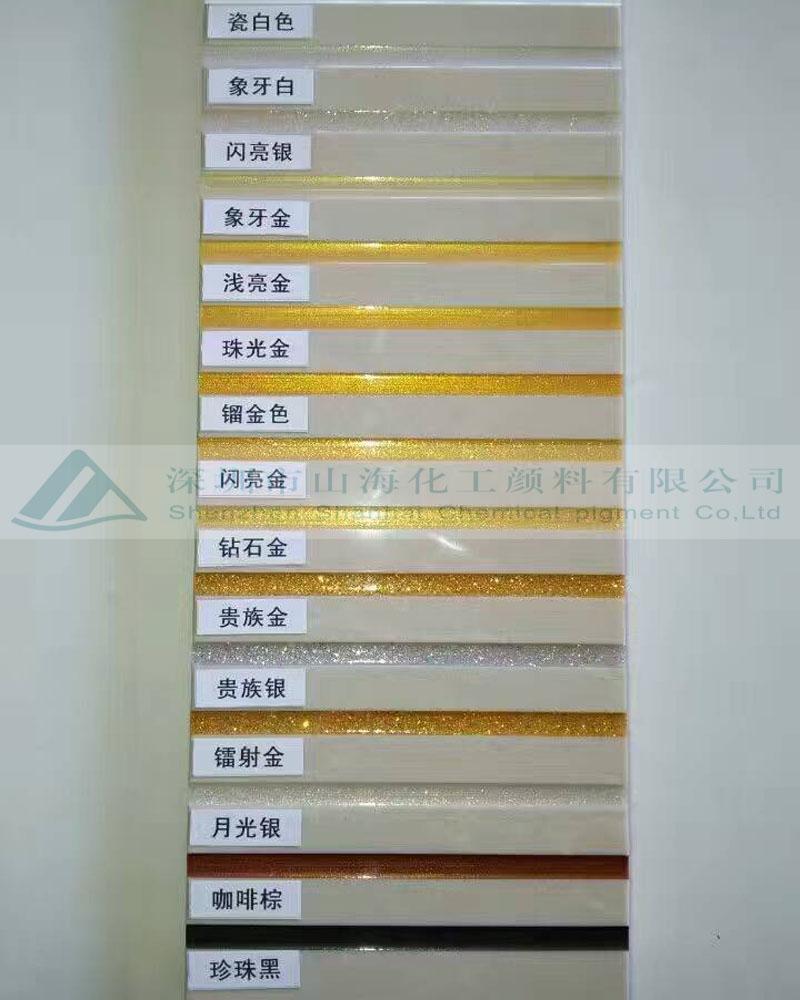 河北厂家批发美缝剂颜料金葱粉 镏金 贵族金规格颜色齐全