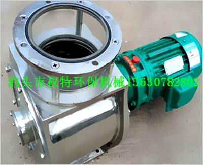 沧州泊头权特环保机械YJDB型星型卸料器技术