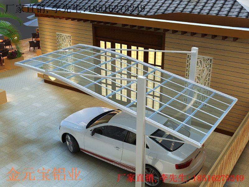 佛山铝合金车棚厂家(金元宝铝业)、别墅车棚、车棚装修效果图、设计