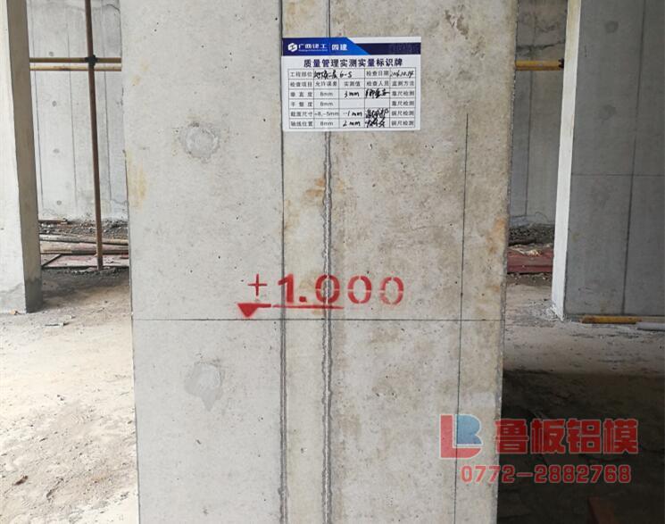 优良的铝合金模板生产商广西鲁板铝合金模板青青草网站南宁铝合金模板