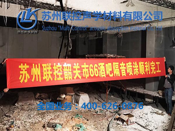 四川省苏州联控声学植物纤维喷涂施工厂房