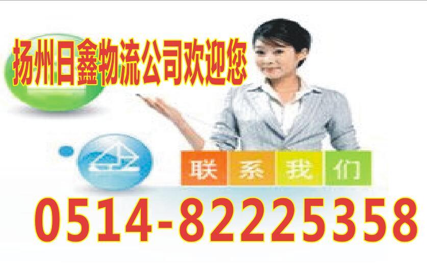 扬州高邮到建平物流专线货运的运输服务