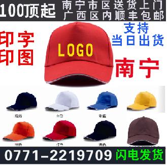 南宁广告帽印字南宁广告帽印LOGO南宁广告帽印标志