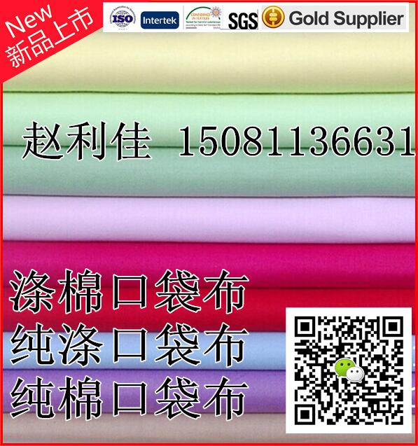 纯涤坯布 纯涤口袋布 纯涤中化坯布 纯涤仿大化坯布 100T 45X45 110X76 44/45