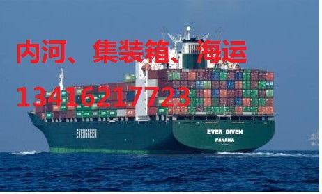 邯郸到增城新塘船运公司、走海运多长时间