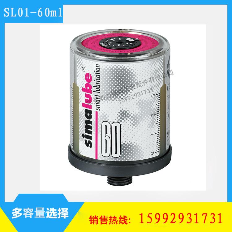 瑞士simalube小保姆自动注油器单点式注油器SL01