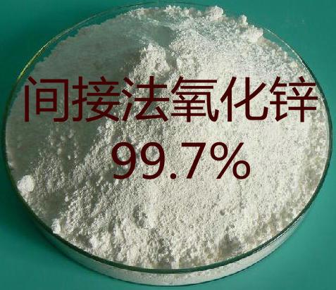 间接法99.7氧化锌