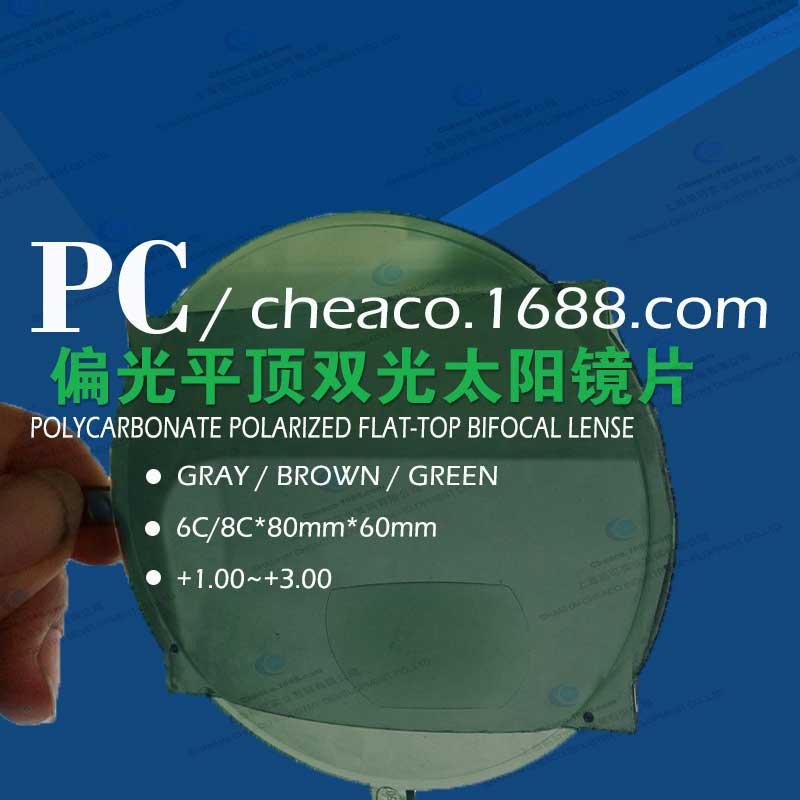 PC偏光平顶双光太阳眼镜片防紫外线户外运动钓鱼老花眼镜