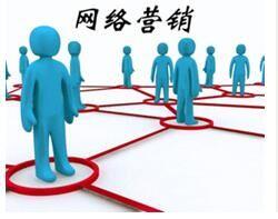 新疆网络营销b2b推广技巧