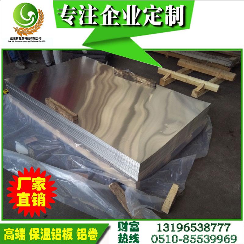 汕头花纹铝板铝板生产厂家拉伸铝板