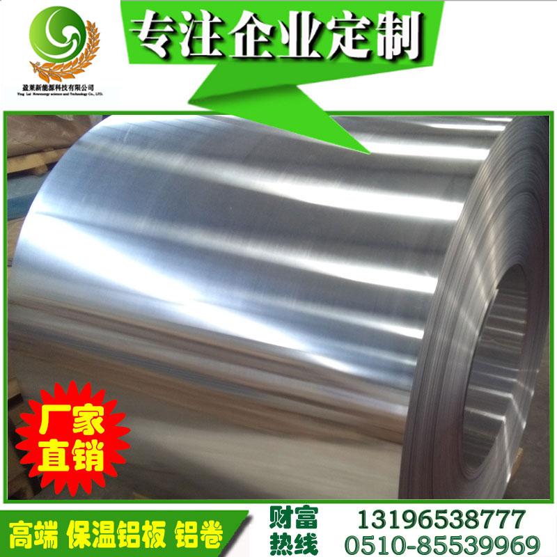 广阳区铝合金瓦楞板保温铝卷价格氧化铝板彩色_云商网招商代理信息