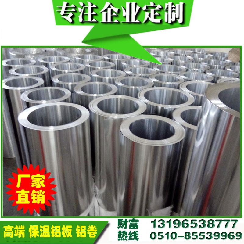 蕉嶺縣彩涂鋁卷鋁板生產廠家鋁板加工定制