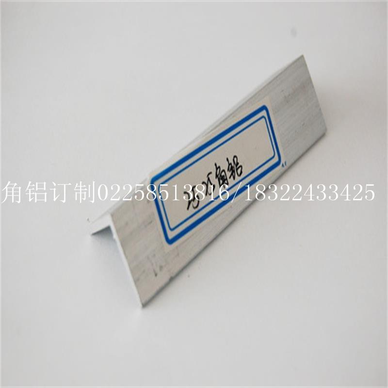 求购6063角铝找山东宝跃来6063角铝供应商 10*10-150*150mm角铝一根起打样
