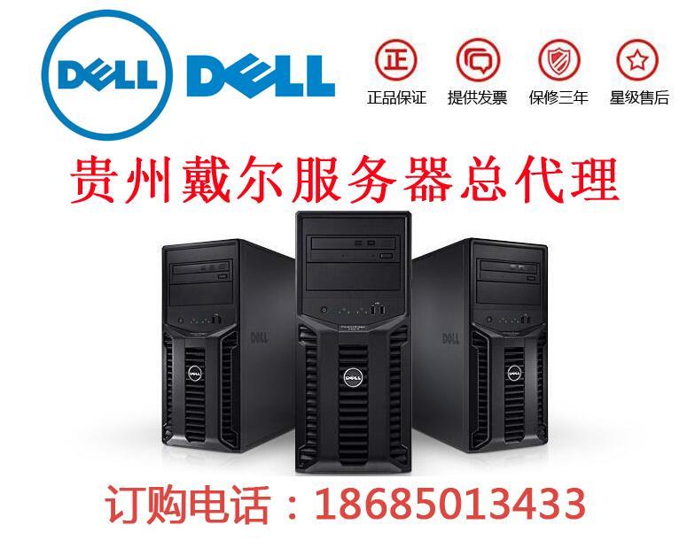 贵阳戴尔R740服务器代理商报价、原厂授权、特惠促销