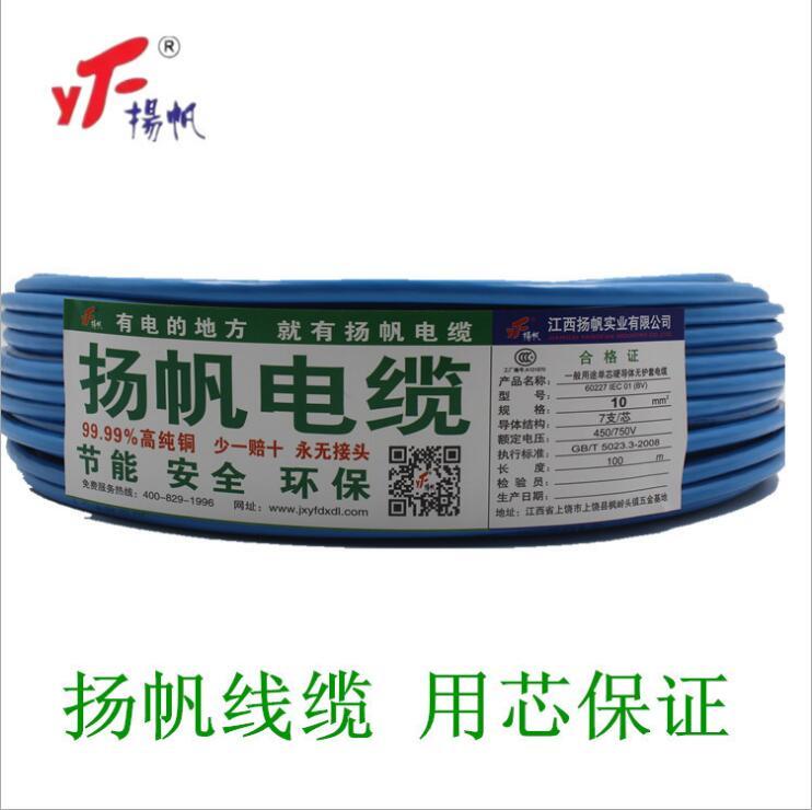 供应 扬帆BVR10.0平方电线国标电线电缆单股多芯家装家用软线100米