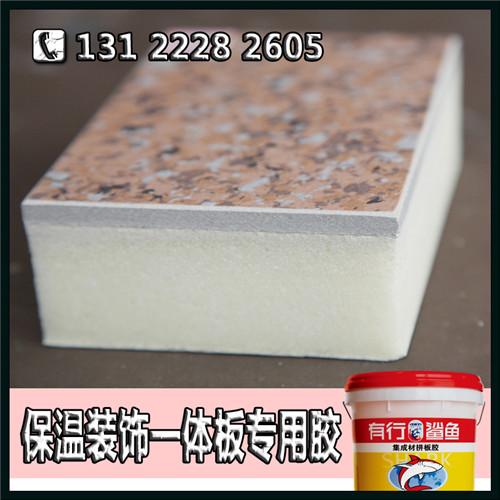 沈阳爆款保温一体板胶尖货-专业耐候保温真金板复合聚氨酯胶