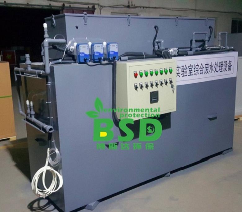 张家界市医境学院实验室污水综合处理装置博斯达BSD