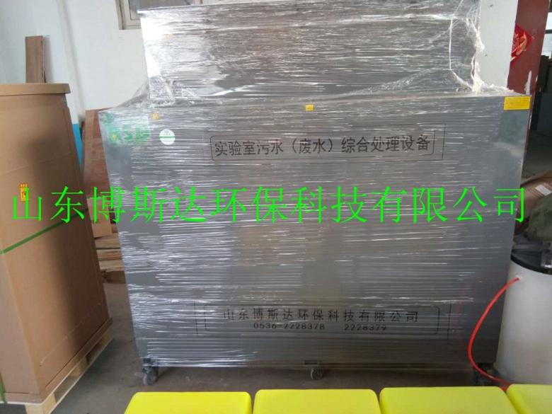 海南省农产品检测实验室废水处理装置