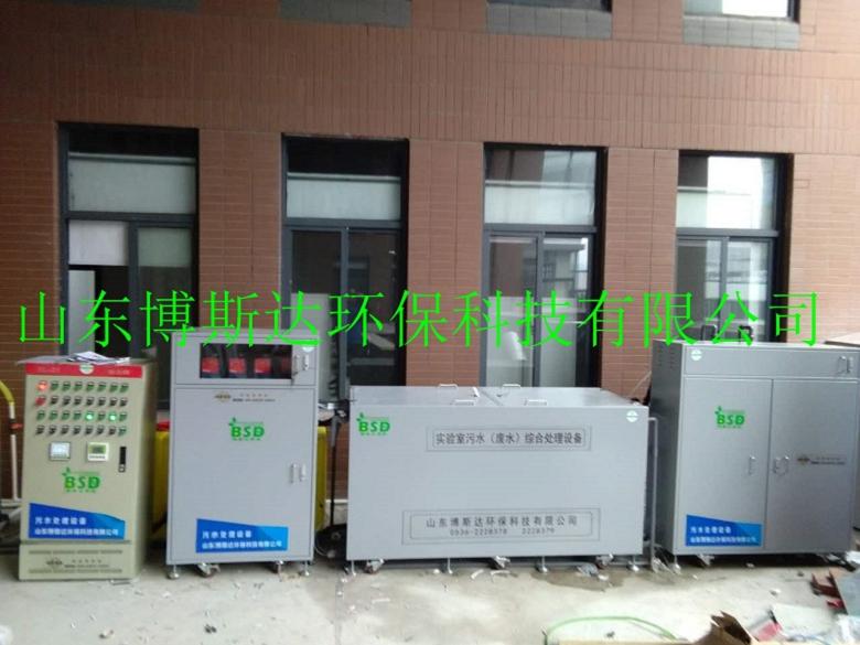 湖南省畜牧局实验室废水处理装置