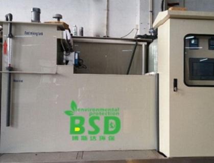 中山市医学院实验室污水处理装置博斯达BSD