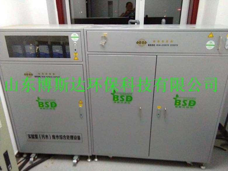 天津大学实验室废水处理设备