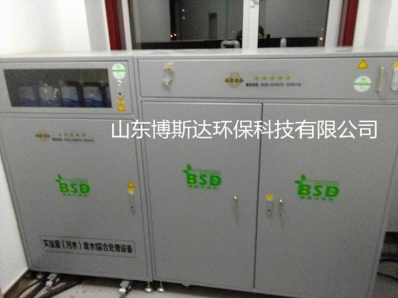 衢州市医学院实验室废水处理装置博斯达BSD